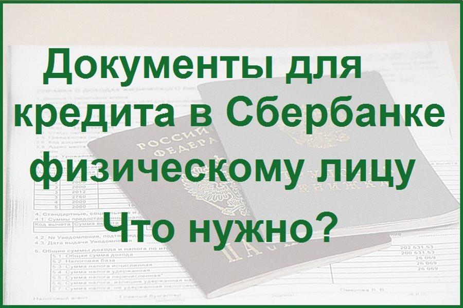 Документы для потребительского кредита в Сбербанке